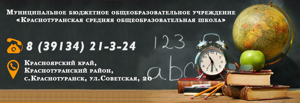Муниципальное бюджетное общеобразовательное учреждение «Краснотуранская средняя общеобразовательная школа»