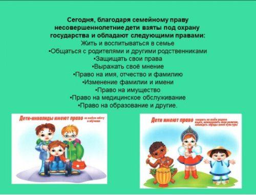 безмолвный права детей в семье личные семейные уровней